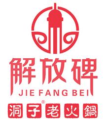 重庆解放碑洞子老火锅logo