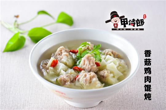 甲侍郎水饺加盟品牌