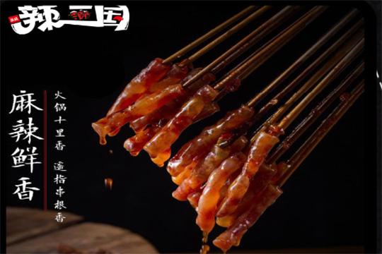 辣三国串串香火锅加盟