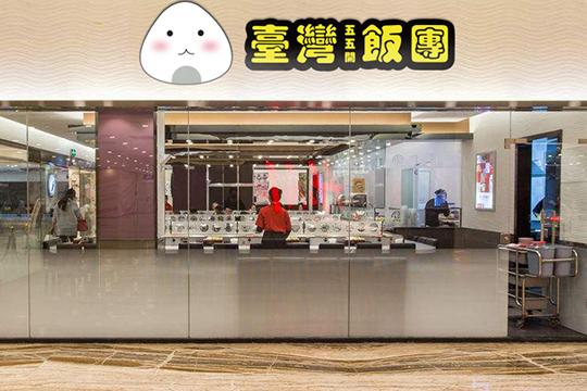 台湾饭团加盟详情
