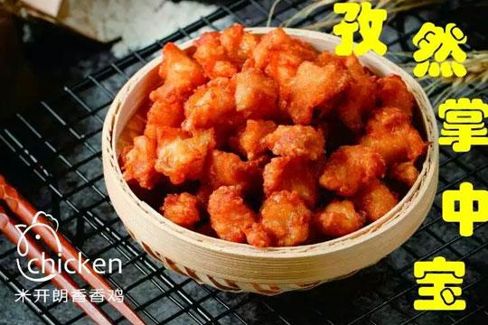 米开朗香香鸡加盟条件