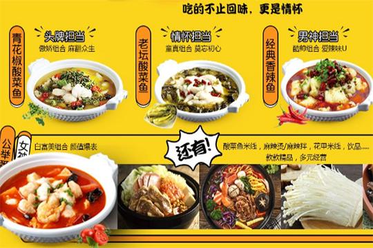 唐記福酸菜魚加盟優勢