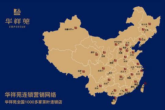 華祥苑茗茶加盟流程