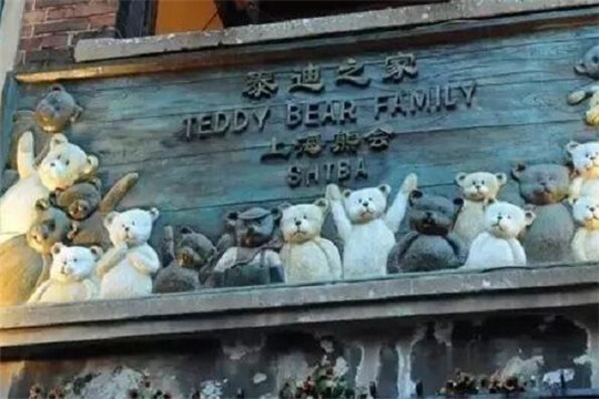 泰迪之家亲子餐厅加盟品牌