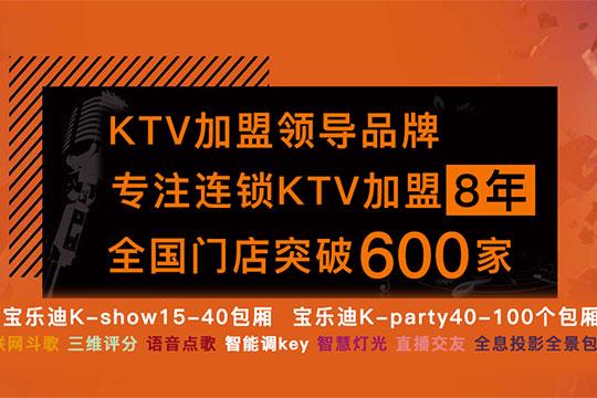 宝乐迪量贩式KTV加盟详情