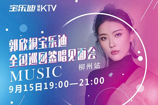 寶樂迪量販式KTV加盟流程