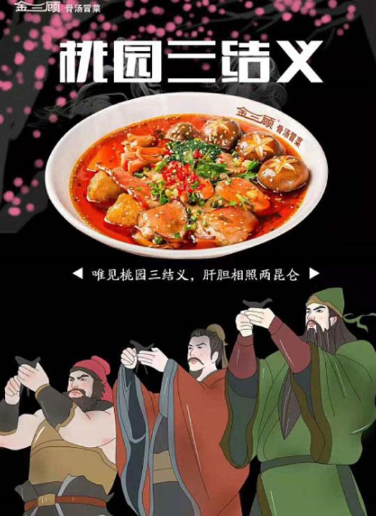 金三顾冒菜加盟流程