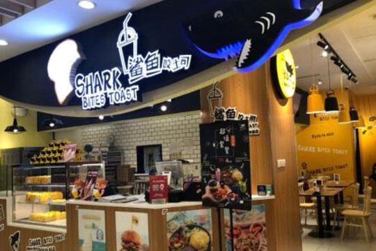 鲨鱼咬土司加盟流程