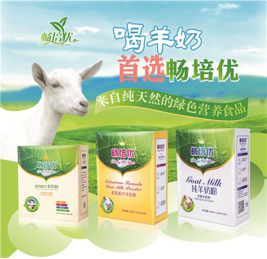 畅培优羊奶粉加盟支持