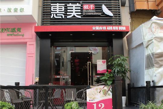 惠美饺子加盟优势