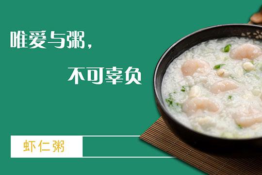 粥宫壹号虾仁粥