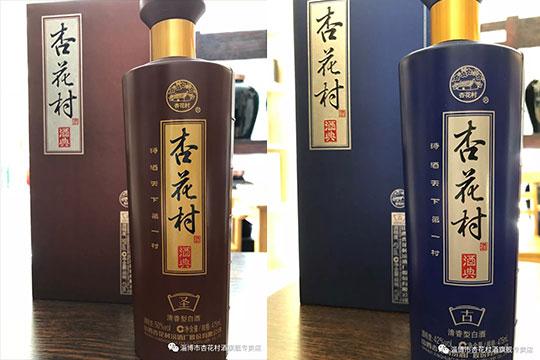 **杏花村酒产品图