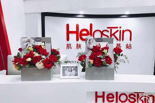 Heloskin肌肤年轻化基站加盟