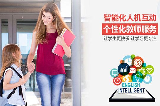 红杉树智能英语教育机构加盟