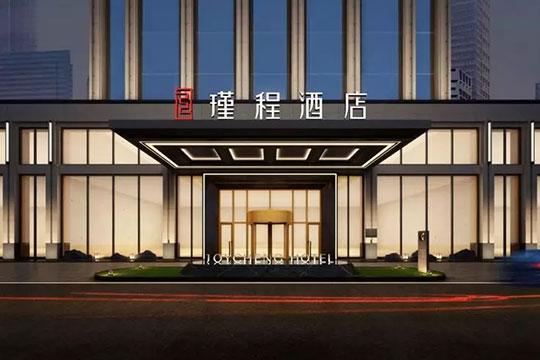 瑾程酒店加盟店