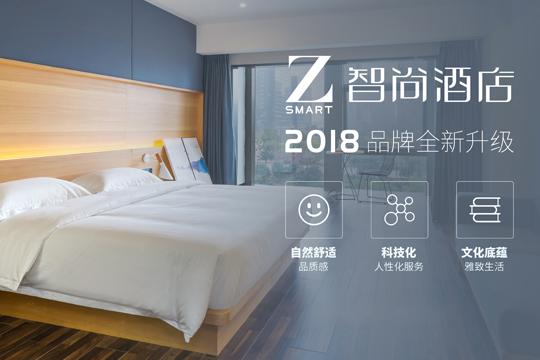 Zsmart智尚酒店加盟品牌全新升級