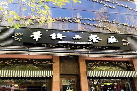 华梅西餐厅加盟门店图