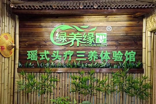 绿养缘瑶式头疗养发馆加盟