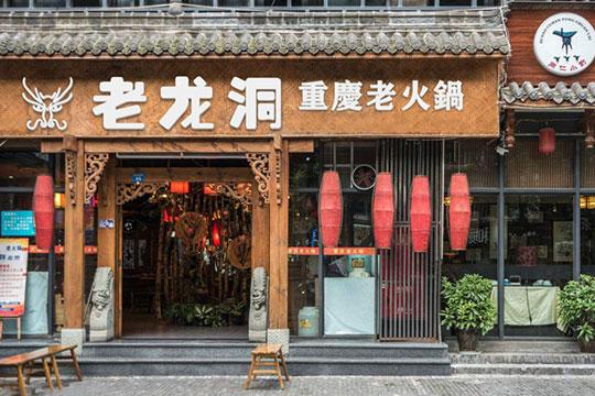重庆老龙洞火锅加盟门店图