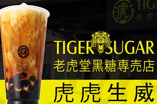 老虎堂黑糖奶茶加盟产品图