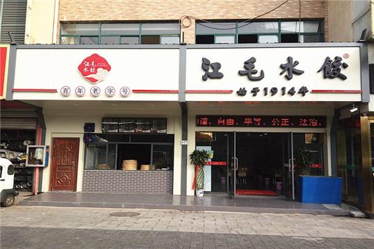 江毛水饺加盟门店