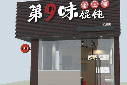 第9味老上海馄饨加盟店