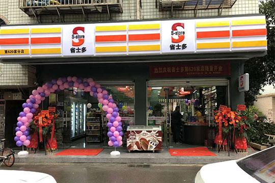 省士多S-store零食便利店加盟