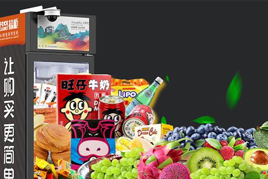福柜自助售货机加盟产品图