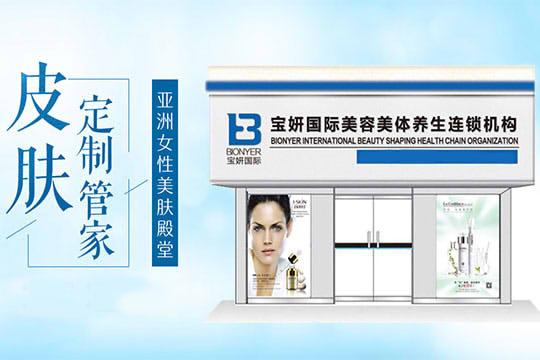 宝妍国际护肤品bckbet如何注册