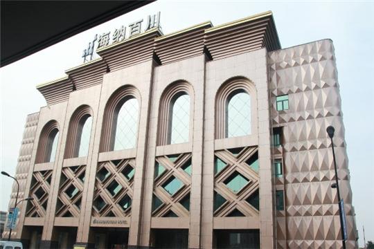 海纳百川酒店加盟酒店大楼