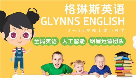 格琳斯全局英語加盟