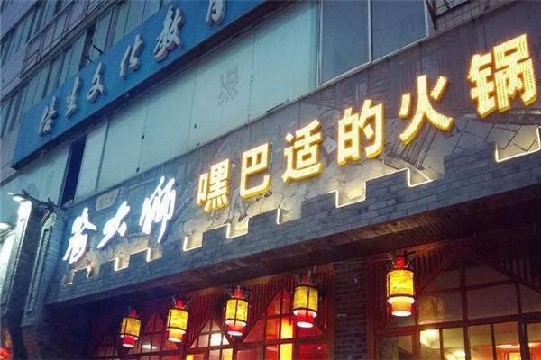 重庆名火锅加盟渝大狮老火锅有前景