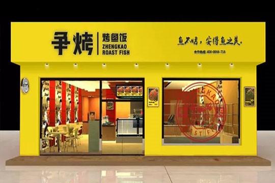 争烤烤鱼饭加盟品牌店面