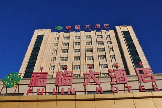 福临大酒店加盟