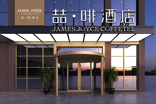盛彩酒店加盟