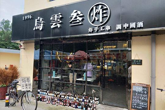乌云三炸加盟店