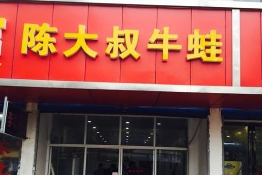 陈大叔牛蛙火锅加盟门店