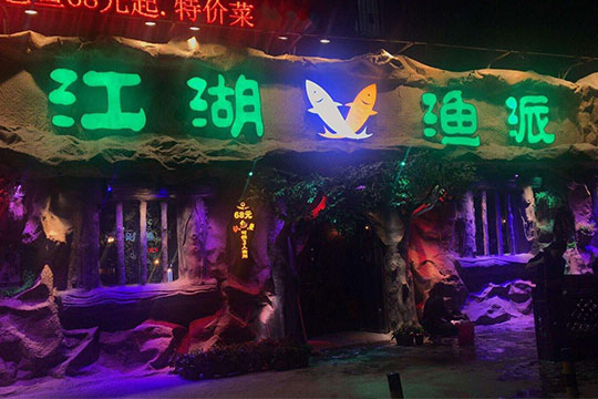 江湖渔派烤鱼加盟店