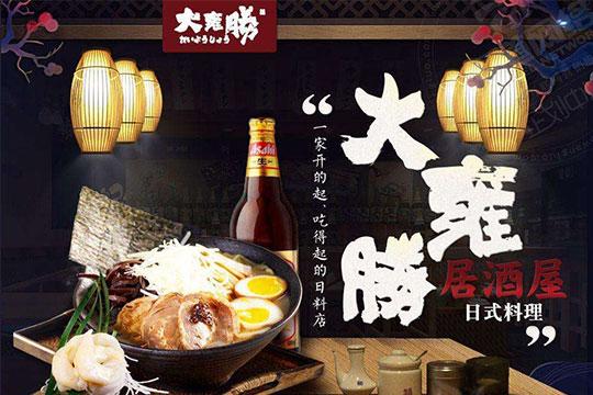 大雍勝料理加盟產品圖