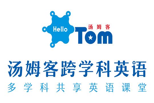 湯姆客跨學科英語加盟