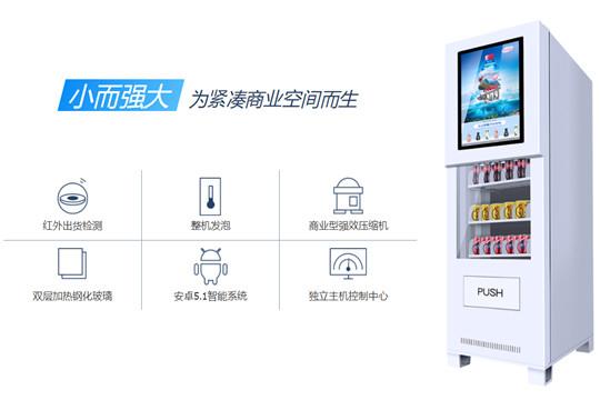 云印自助售货机加盟产品图