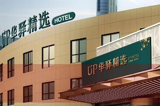 UP華驛精選酒店加盟