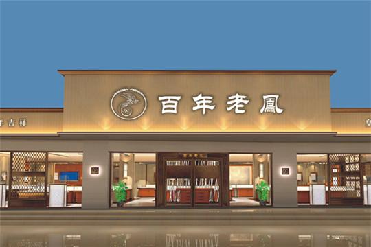 百年老凤珠宝门店