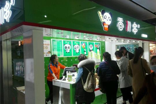 香川串加盟門店
