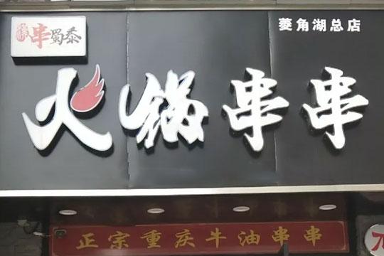 串蜀黍火锅串串加盟