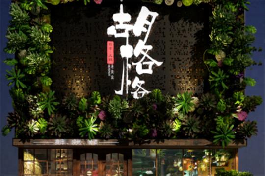 胡格格擼串火鍋門店