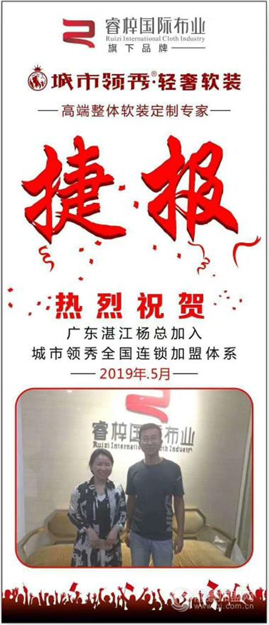 热烈祝贺广东湛江杨总加入城市领秀全国连锁加盟体系