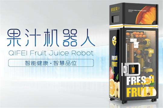 祈飞果汁机器人加盟产品图