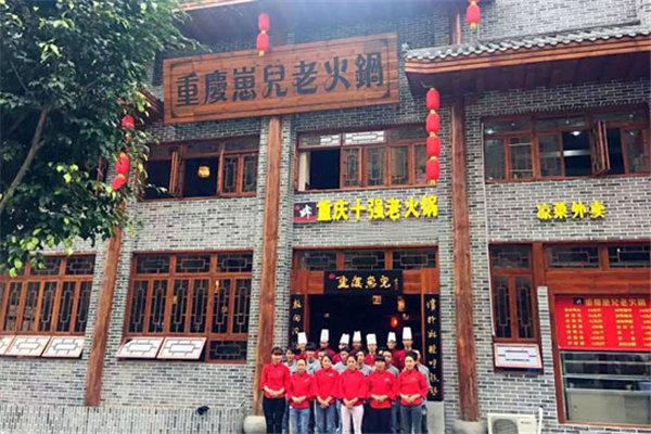 加盟一家重庆崽儿火锅总部有什么支持