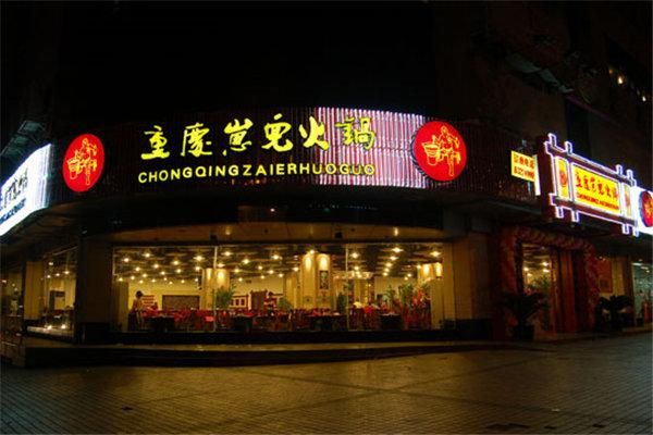 投资一家重庆崽儿火锅加盟店的流程是什么